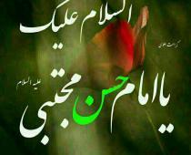 کرم وبخشش، امام حسن مجتبی(ع)  برهمه مبارک باد