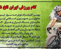 کام ورزش ایران تلخ شد