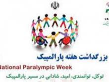 برگزاری مسابقات پینگ پنگ و ویلچررانی بمناسبت گرامیداشت هفته پارالمپیک در شهرستان فامنین
