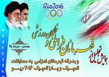 مراسم بدرقه المپیکیها و تجلیل از قهرمانان فراملی در همدان